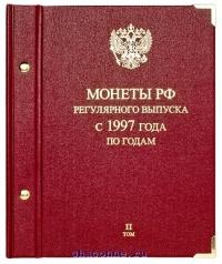 Альбом для монет России регулярного выпуска с 1997 года том 2й по годам